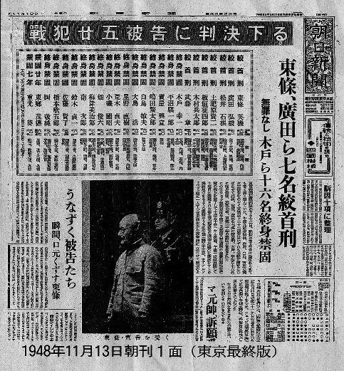 東京裁 判(極東国際軍事裁判)によって裁かれたA級戦犯7名とBC級戦犯5... プチ戦争遺跡集