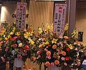 「S・O・F・T」と「サーカス」のスタンド花