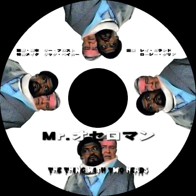 エンブリヨ フロム・ビヨンド モンスター・パニック Mr. オセロマン... 最低映画館特製DV