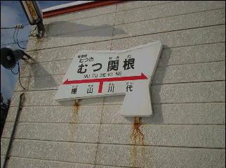 下北交通大畑線 陸奥関根駅