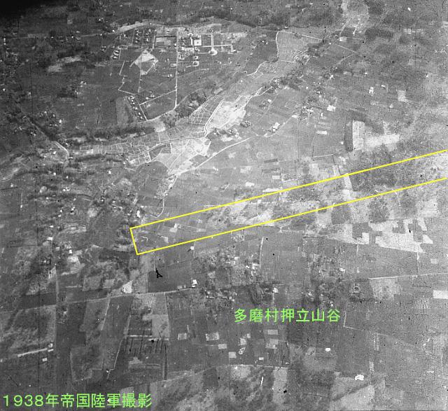 調布飛行場建設予定地斜め空撮写真(押立山谷から大沢にかけて写っている) ... 東京調布飛行場の