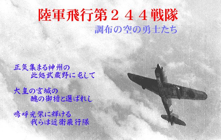 陸軍飛行第244戦隊 調布の空の勇...