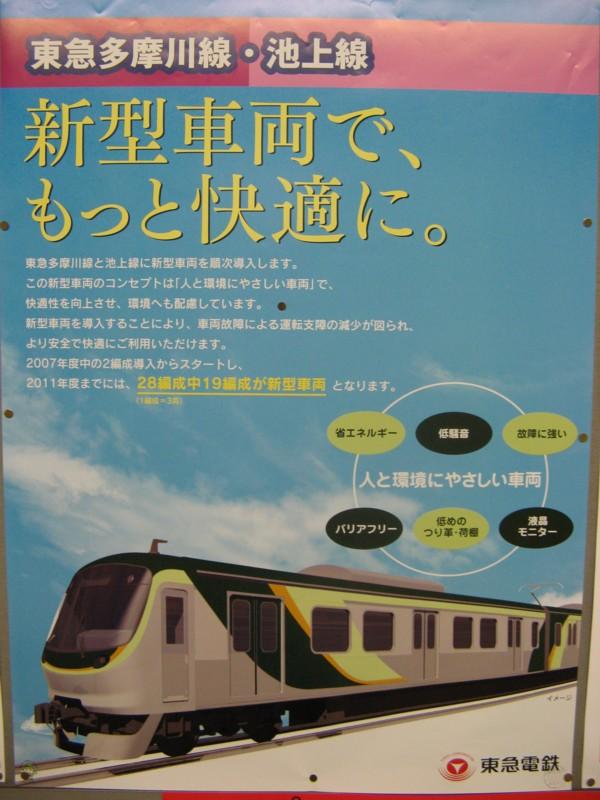 http://www5b.biglobe.ne.jp/~t-rail/local-line/ikegama-newcar.JPG